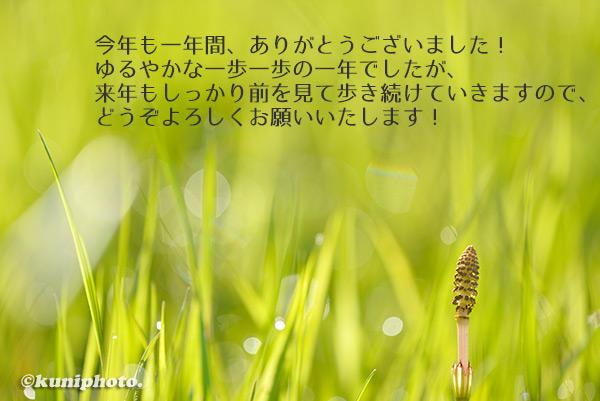 1231_180324_settsu_127