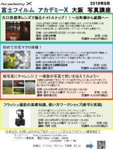 店頭告知チラシAX大阪2019年9月B (1)